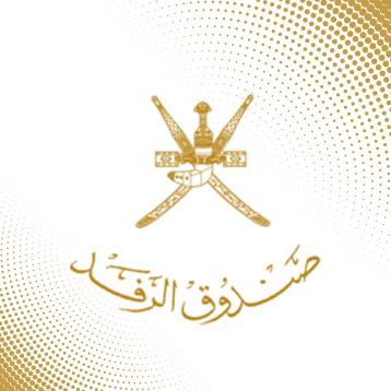 رفد 1 - اهم جهات التمويل والدعم في عُمان