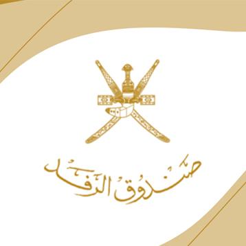 رفد 2 - اهم جهات التمويل والدعم في عُمان