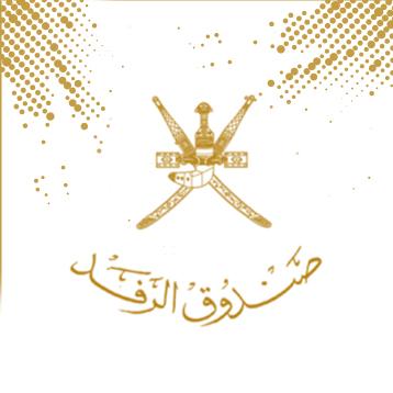 رفد 3 - اهم جهات التمويل والدعم في عُمان