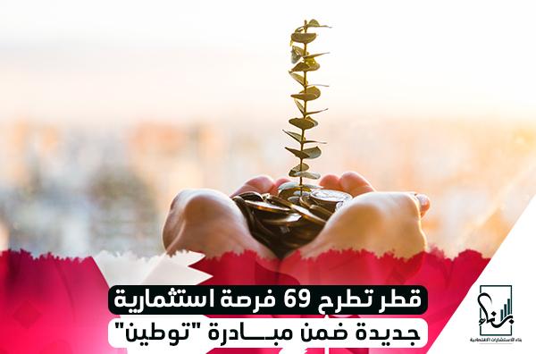 قطر تطرح 69 فرصة استثمارية جديدة ضمن مبادرة توطين