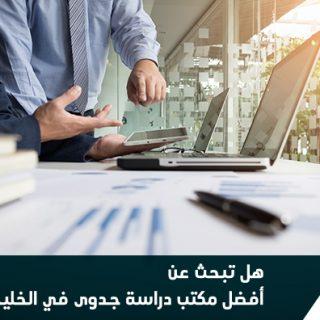 هل تبحث عن أفضل مكتب دراسة جدوى في الخليج؟