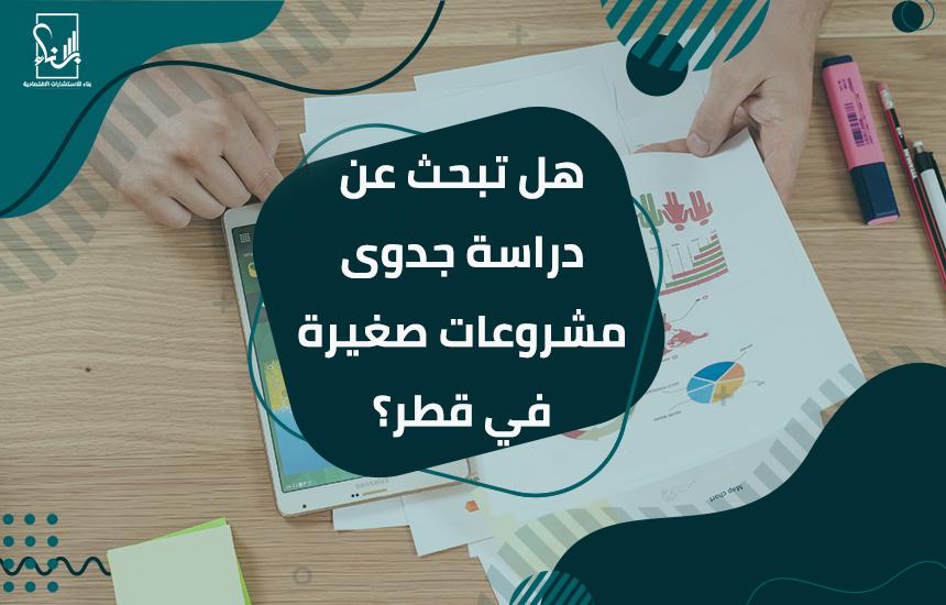 تبحث عن دراسة جدوى مشروعات صغيرة في قطر ؟ - هل تبحث عن دراسة جدوى مشروعات صغيرة في قطر ؟