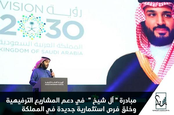 """مبادرة """"آل شيخ"""" في دعم المشاريع الترفيهية وخلق فرص استثمارية جديدة في المملكة"""