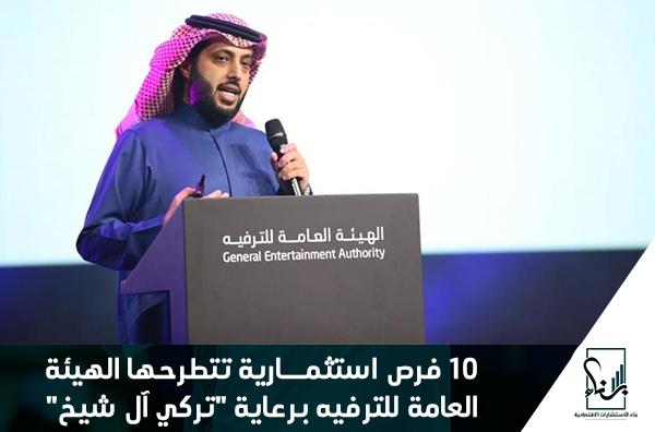 """تركى آل الشيخ ومبادرة الهيئة العامة للترفيه من منظور """"بناء"""" لدراسات الجدوى الاقتصادية"""