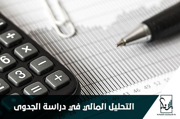 التحليل المالي في دراسة الجدوى