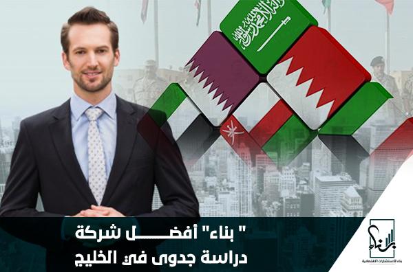 """"""" بناء"""" أفضل شركة دراسة جدوى في الخليج"""