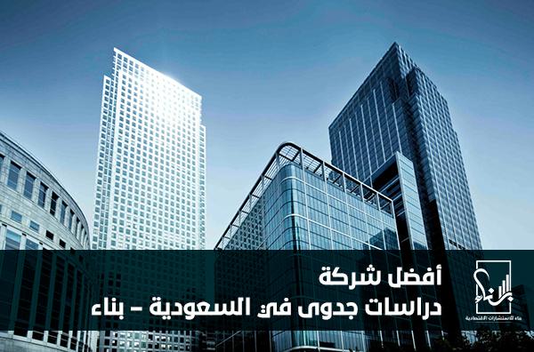 أفضل شركة دراسات جدوى في السعودية – بناء
