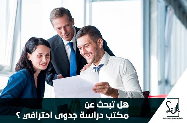 هل تبحث عن مكتب دراسة جدوى احترافي ؟