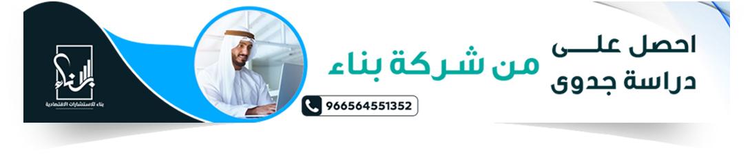 1 كارولين - أفضل مكتب دراسة جدوى في قطر يوفر لك أفضل الفرص الاستثمارية