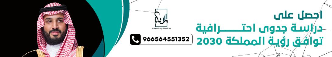 20 30 - هل تبحث عن مكتب دراسات جدوى معتمد في الرياض؟