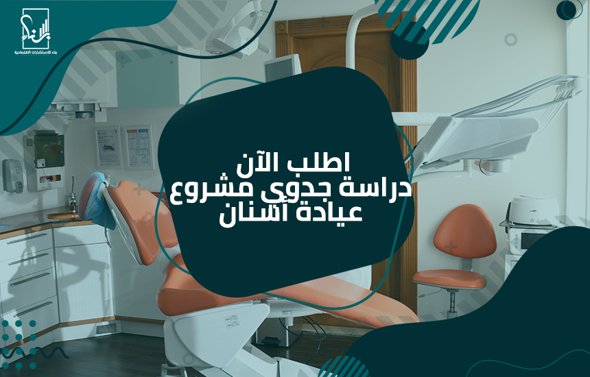الآن دراسة جدوي مشروع عيادة أسنان 1 - اطلب الآن دراسة جدوي مشروع عيادة أسنان