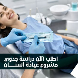 اطلب الآن دراسة جدوي مشروع عيادة أسنان