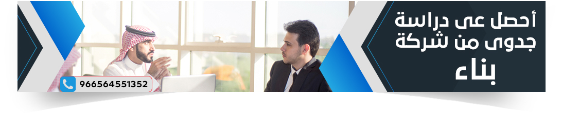بناء 1 - هل تبحث عن أفضل شركة استشارات اقتصادية في الكويت ؟