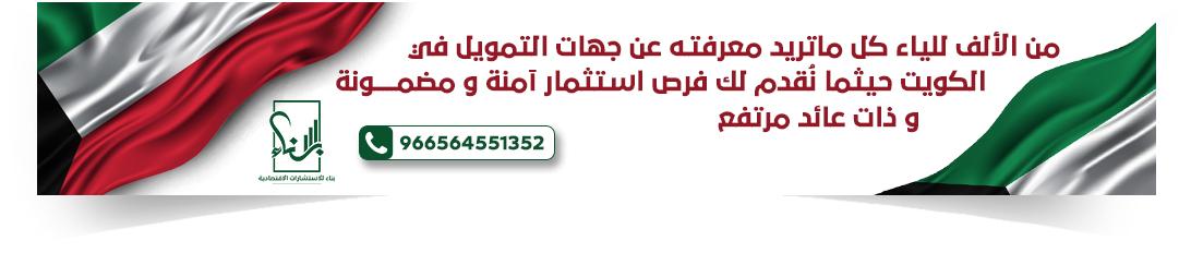 اعلان الكويت - هل تبحث عن أفضل شركة استشارات اقتصادية في الكويت ؟