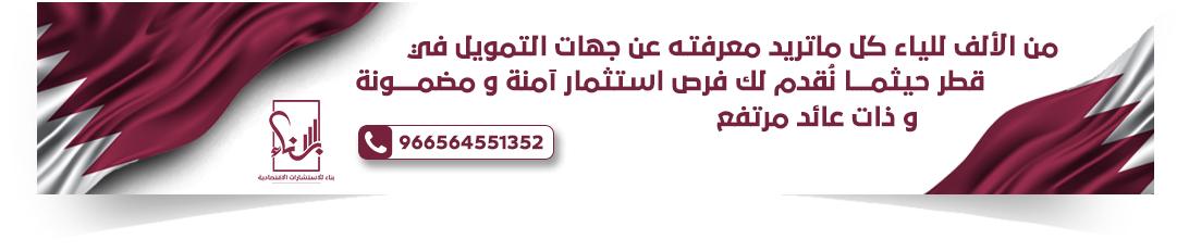 اعلان قطر - تعرف على أفضل شركة استشارات اقتصادية في قطر