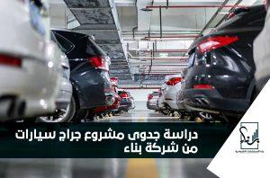 دراسة جدوى مشروع جراج سيارات من شركة بناء
