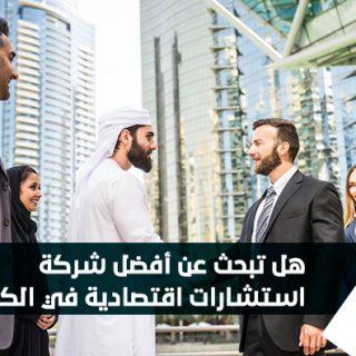 هل تبحث عن أفضل شركة استشارات اقتصادية في الكويت ؟