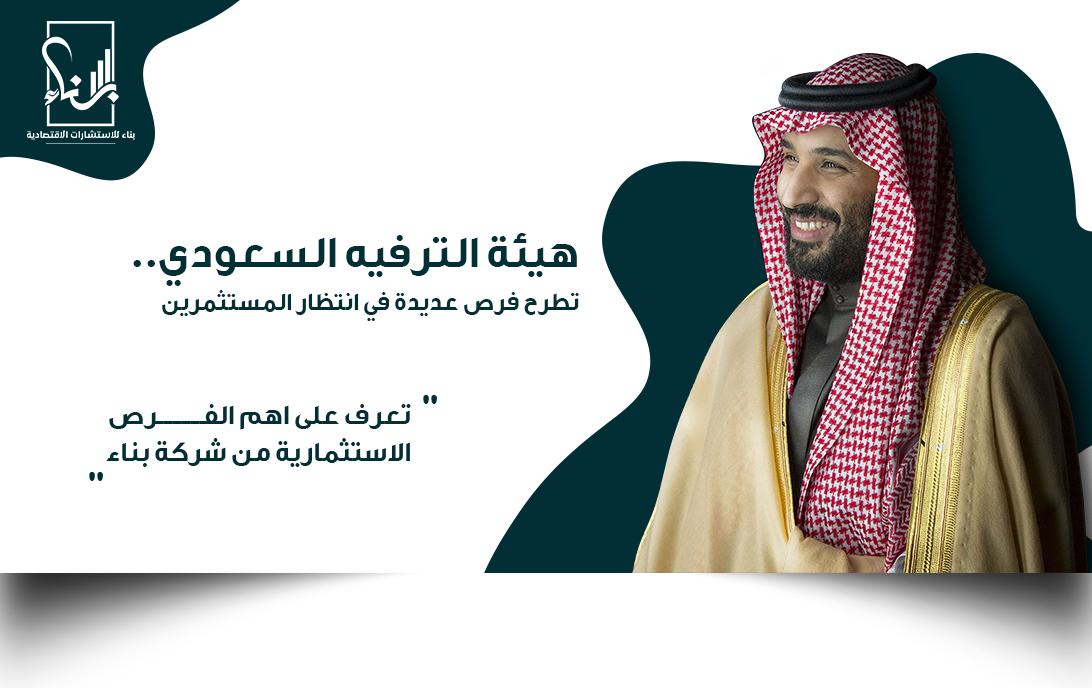 """على اهم الفرص الاستثمارية من شركة بناء - """"بناء"""" أفضل مكتب دراسات جدوى في الرياض شريان ينبض في قلب المملكة"""