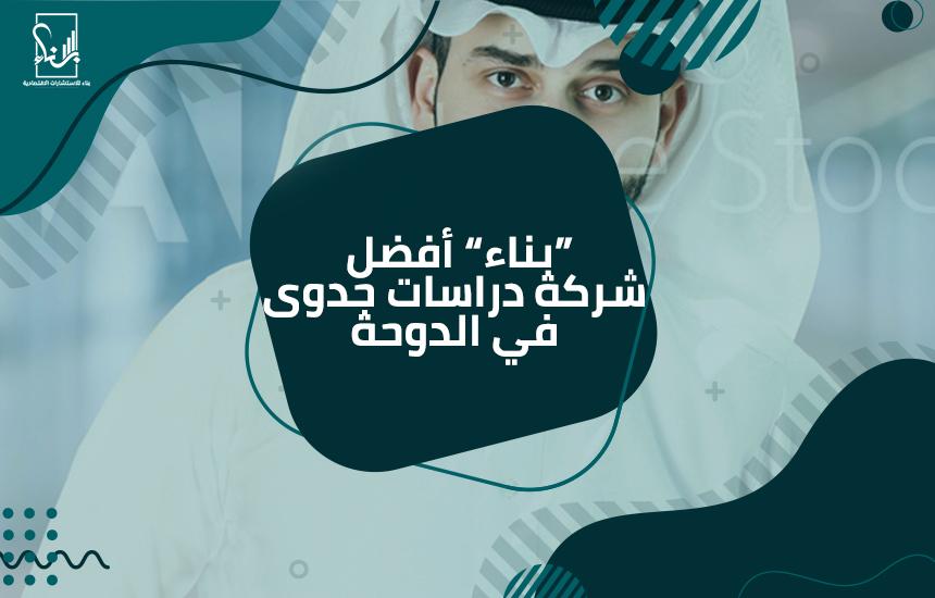 """أفضل شركة دراسات جدوى في الدوحة - """"بناء"""" أفضل شركة دراسات جدوى في الدوحة"""