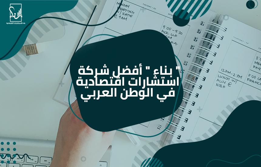 """أفضل شركة استشارات اقتصادية في الوطن العربي - """" بناء """" أفضل شركة استشارات اقتصادية في الوطن العربي"""