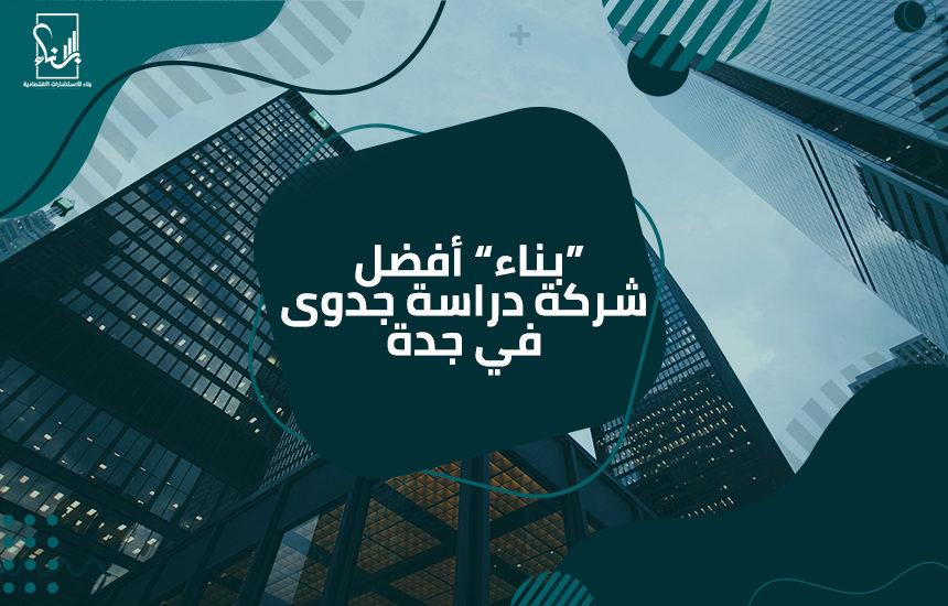 شركة دراسة جدوى في جدة