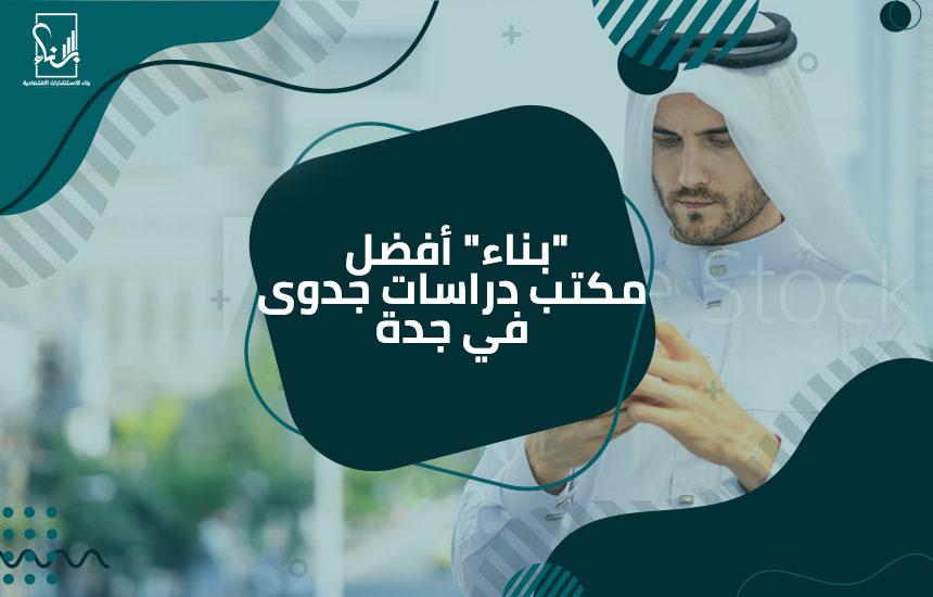 مكتب دراسات جدوى في جدة