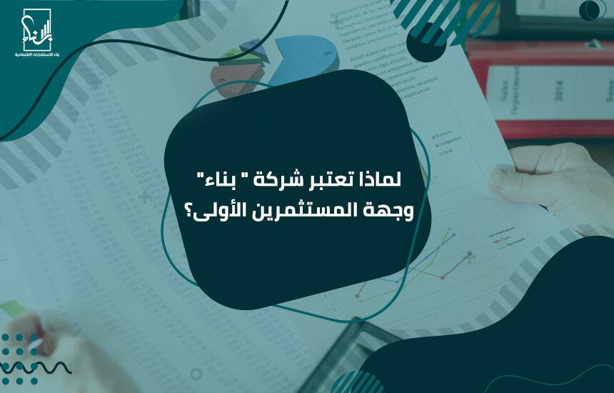 شركة دراسة جدوى في الكويت