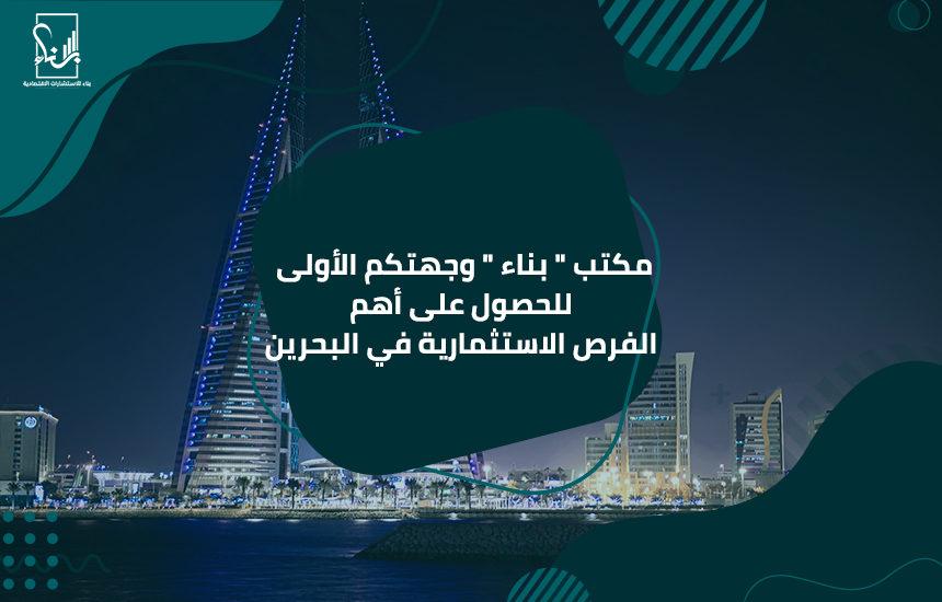 أهم الفرص الاستثمارية في البحرين