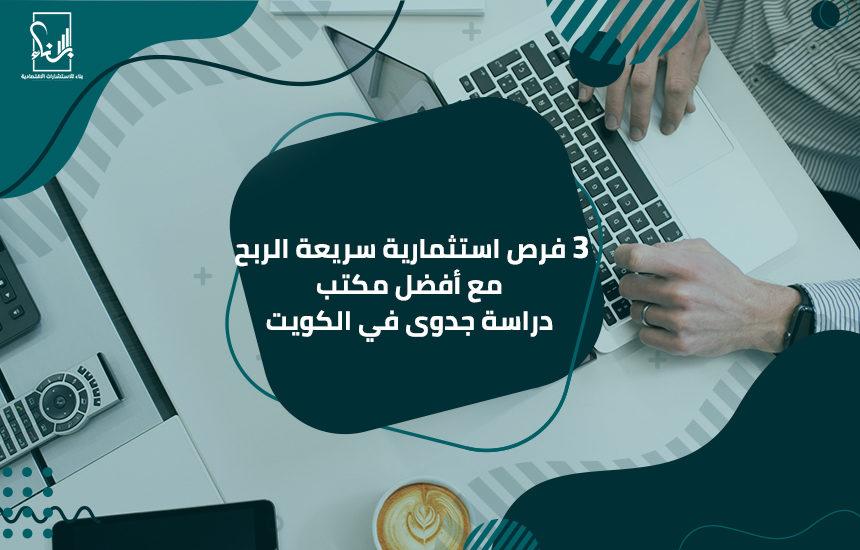 مكتب دراسة جدوى في الكويت