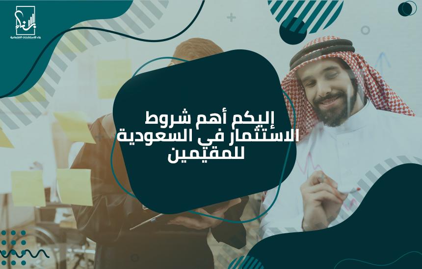 أهم شروط الاستثمار في السعودية للمقيمين - إليكم أهم شروط الاستثمار في السعودية للمقيمين