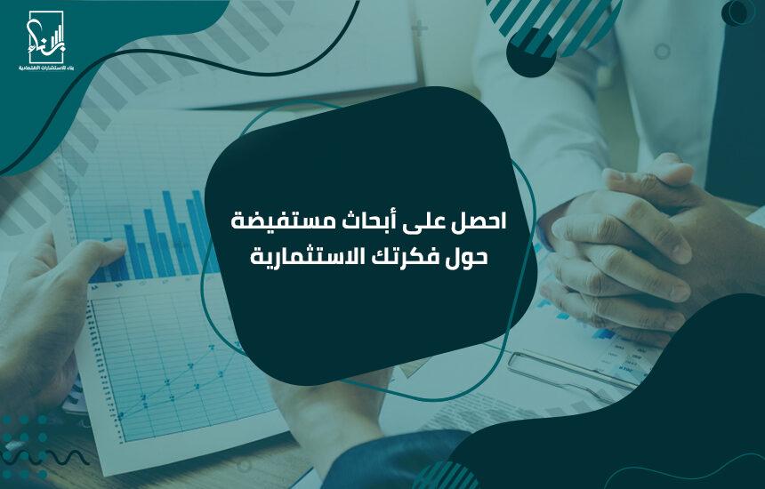 أفضل مكتب دراسات جدوى في قطر