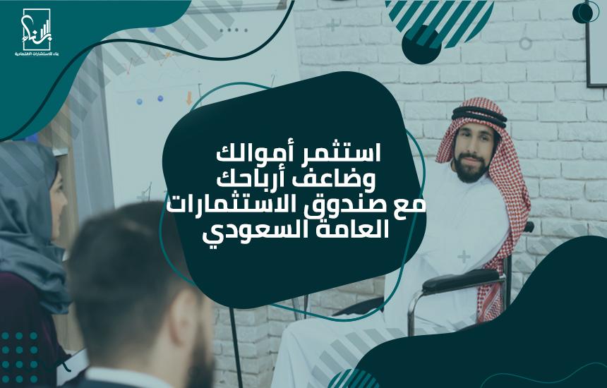 أموالك وضاعف أرباحك مع صندوق الاستثمارات العامة السعودي - استثمر أموالك وضاعف أرباحك مع صندوق الاستثمارات العامة السعودي