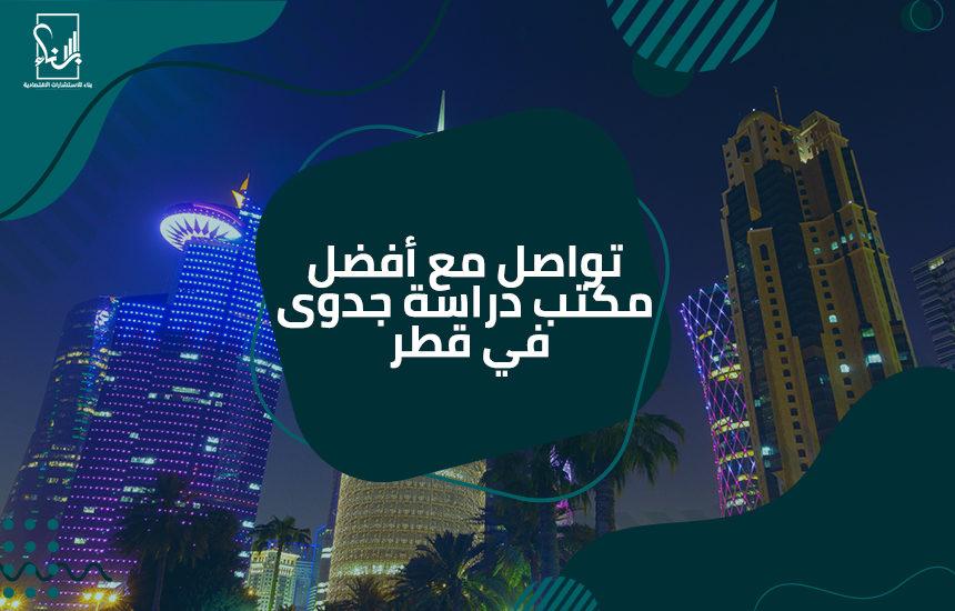 مكتب دراسة جدوى في قطر