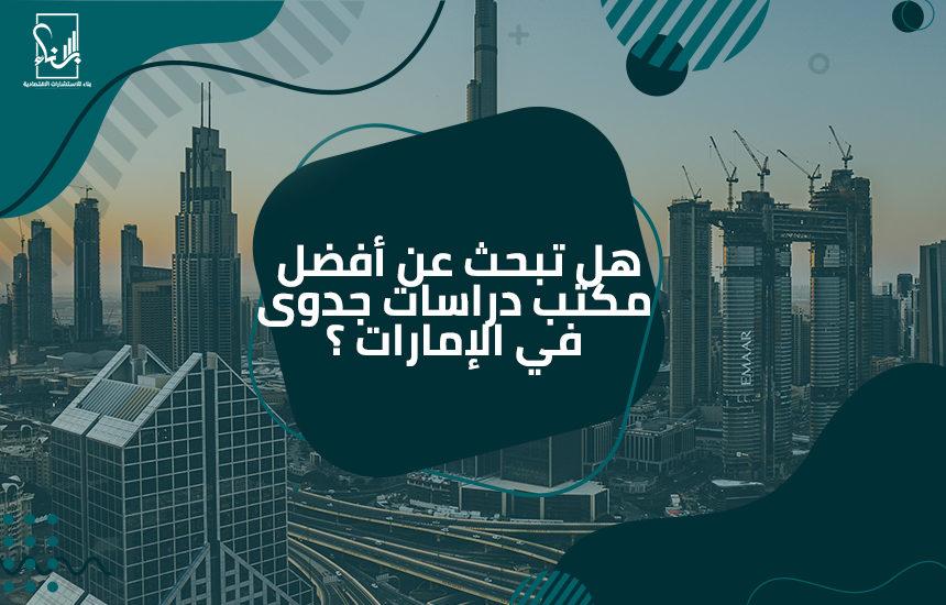 مكتب دراسات جدوى في الإمارات