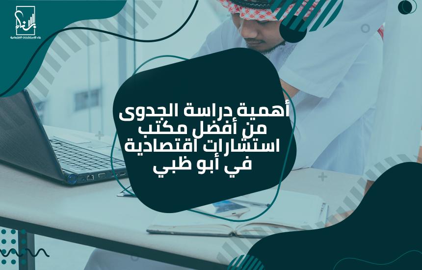 مكتب استشارات اقتصادية في أبو ظبي