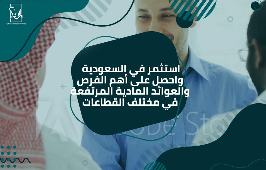 في السعودية واحصل على أهم الفرص والعوائد المادية المرتفعة في مختلف القطاعات - استثمر في السعودية واحصل على أهم الفرص والعوائد المادية المرتفعة في مختلف القطاعات