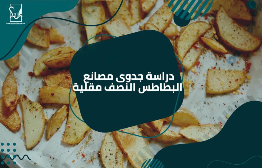 أفضل شركة دراسات جدوى في الإمارات - دراسة جدوى مصانع البطاطس النصف مقلية