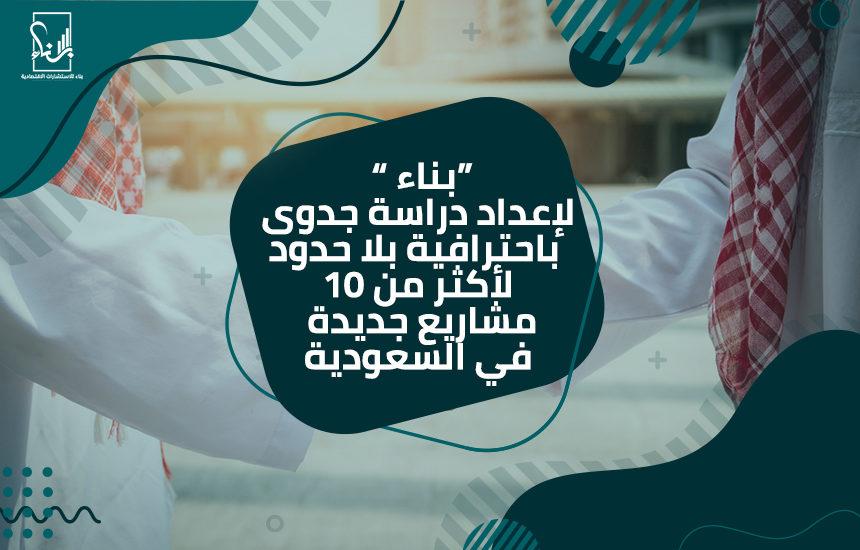 """لإعداد دراسة جدوى باحترافية بلا حدود لأكثر من 10 مشاريع جديدة في السعودية 860x550 - """"بناء """" لإعداد دراسة جدوى باحترافية بلا حدود لأكثر من 10 مشاريع جديدة في السعودية"""