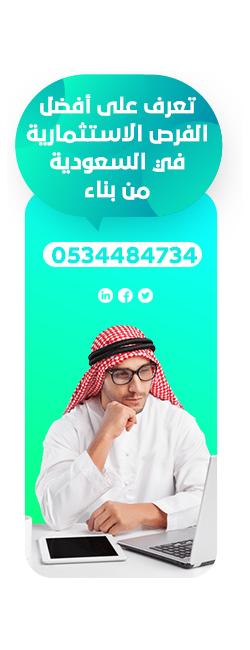 على افضل الفرص الاستثمارية في السعودية من بناء 1 - دراسة جدوى مستشفى علاج طبيعي بالرياض