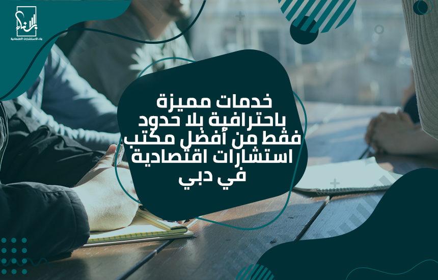 مميزة باحترافية بلا حدود فقط من أفضل مكتب استشارات اقتصادية في دبي 860x550 - خدمات مميزة باحترافية بلا حدود فقط من أفضل مكتب استشارات اقتصادية في دبي