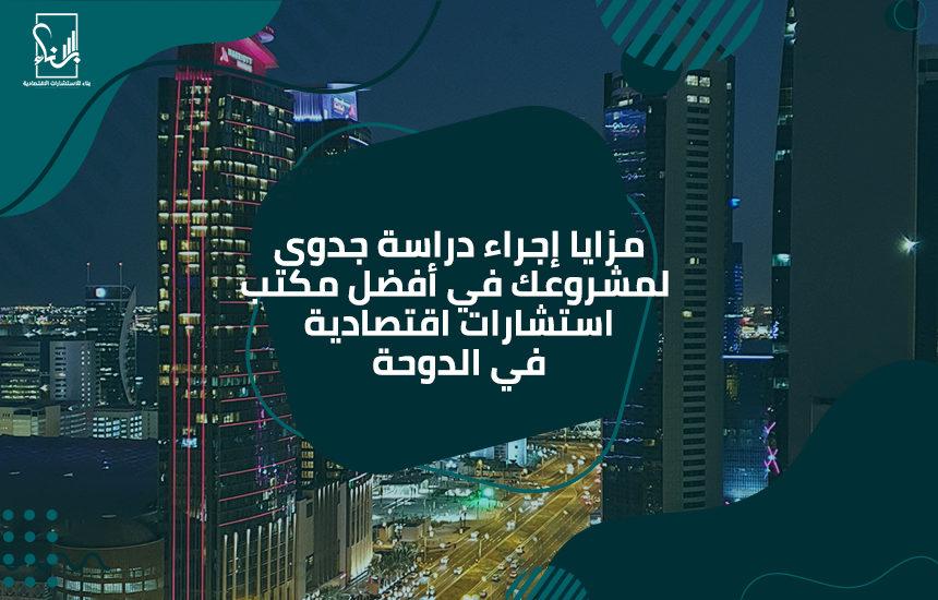 إجرااء دراسة جدوى لمشروعك في أفضل مكتب استشارات اقتصادية في الدوحة 860x550 - مزايا إجراء دراسة جدوى لمشروعك في أفضل مكتب استشارات اقتصادية في الدوحة