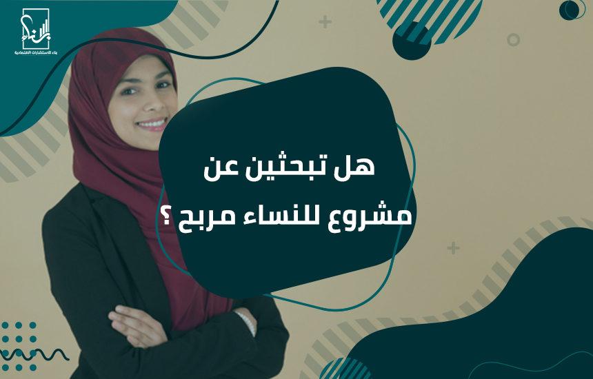 تبحثين عن مشروع للنساء مربح ؟ 860x550 - هل تبحثين عن مشروع للنساء مربح ؟