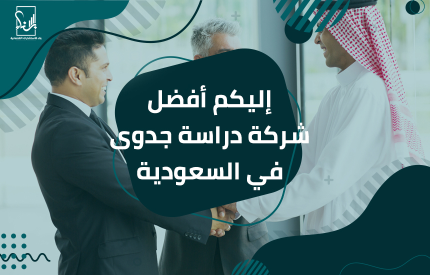 شركة دراسة جدوى في السعودية