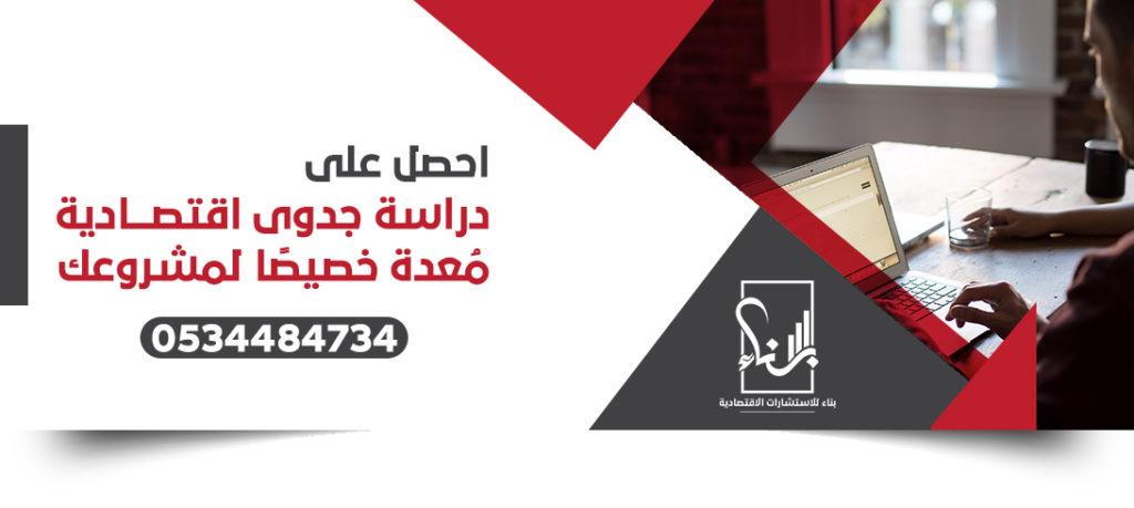 على دراسة جدوى اقتصادية مُعدة خصيصًا لمشروعك2 1 1024x459 - هل تبحث عن أفضل شركة دراسة جدوى في العراق؟