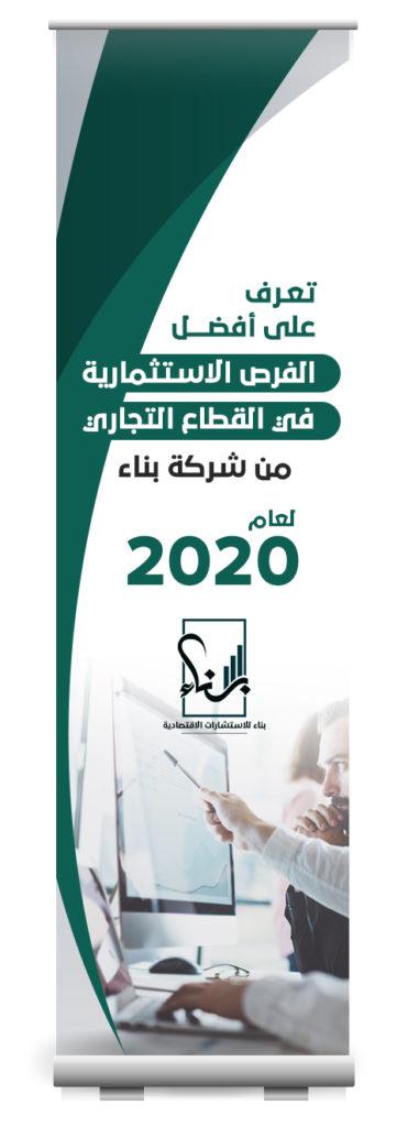 على أفضل الفرص الاستثمارية في القطاع التجاري من شركة بناء لعام 2020 381x1024 - دراسة جدوى مصنع صابون غسيل