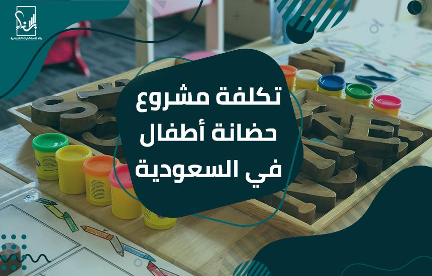 مشروع حضانة أطفال في السعوديه 1 - تكلفة مشروع حضانة أطفال في السعودية