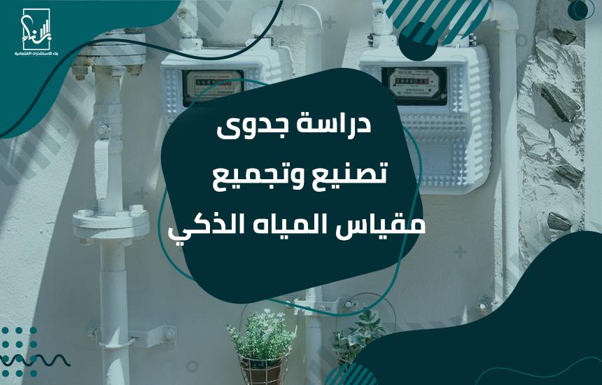 جدوى تصنيع وتجميع مقياس المياه الذكي - دراسة جدوى تصنيع وتجميع مقياس المياه الذكي