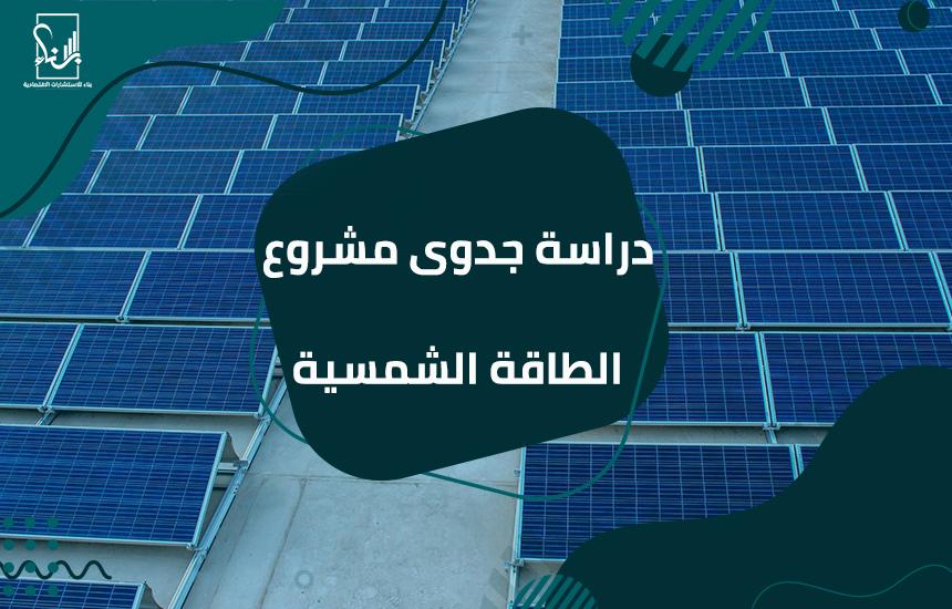 جدوى مشروع الطاقة الشمسية - دراسة جدوى مشروع الطاقة الشمسية