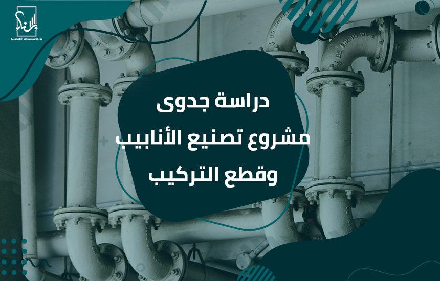 جدوى مشروع تصنيع الأنابيب وقطع التركيب 860x550 - دراسة جدوى مشروع تصنيع الأنابيب وقطع التركيب