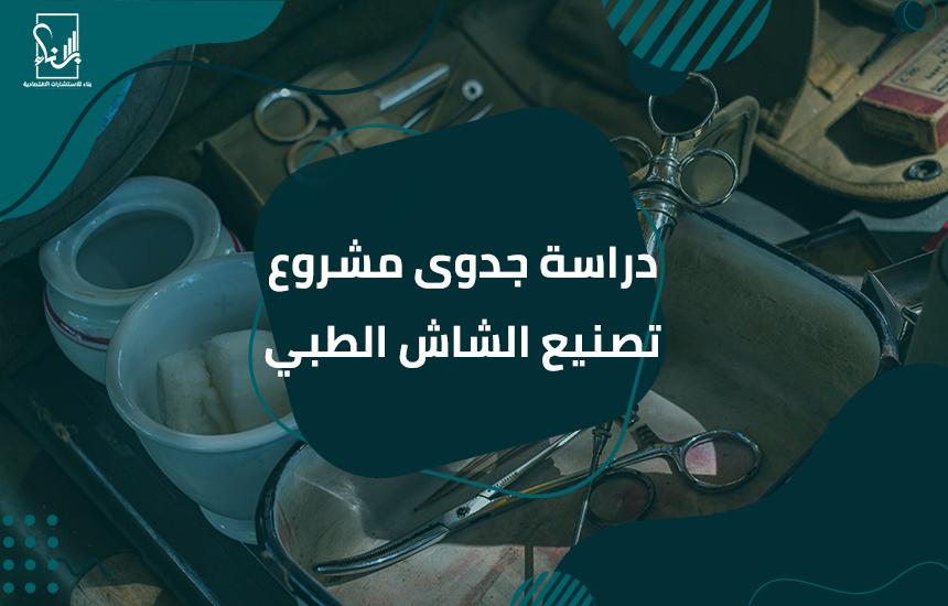 جدوى مشروع تصنيع الشاش الطبي - دراسة جدوى مشروع تصنيع الشاش الطبي